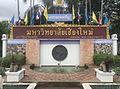 Chiang Mai University Front Gate.jpg