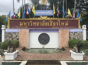 Chiang Mai University - Front gate of Chiang Mai University's main campus. Entrance located along Huay Kaew Road