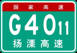 Runyang Yangtze River Bridge - Image: China Expwy G4011 sign with name