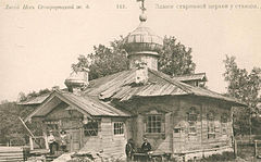 Church of st Alexander Nevsky Lisiy Nos.old.jpg