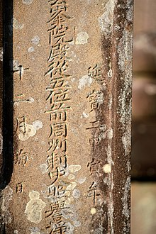 延宝 - Wikipedia
