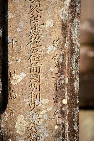 "Enpō - Gravestone showing ""延寳二甲寅年"" (Enpō 2, 1674)"
