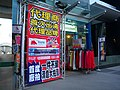 Clothing Shop in Neihu Bargain Selling 20100130.jpg