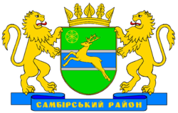 Coat of Arms of Sambirsky raion in Lviv oblast.png