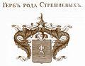 Coat of arms of Streshnev.jpg