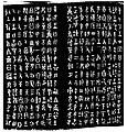 Da Yu ding inscription.jpg