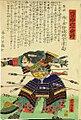 Dai Nihon Rokujūyoshō, Oki Sasaki Oki no Hangan Kiyotaka by Yoshitora.jpg