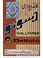 DeSoto Wallpaper - Magazine ad - Zan-e Rooz, Issue 181 - 31 August 1968.jpg