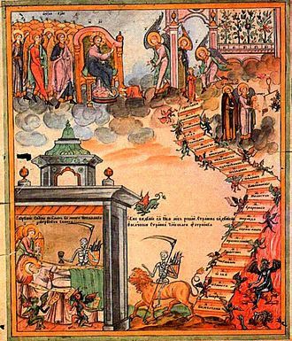 Aerial toll house - Image: Death of Theodora