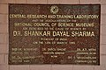 Dedication Plaque - Central Research and Training Laboratory - National Council of Science Museums Headquarters - Salt Lake City - Kolkata 2012-03-04 9230.JPG