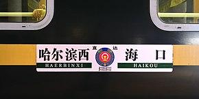 Z112/113、Z114/111次列车