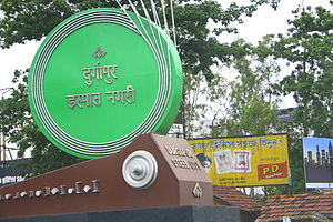 Durgapur - At the entrance of Durgapur Steel city from NH-2