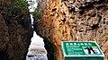 Eluanbi Kissing Rock WEI, WAN-CHEN 1.jpg