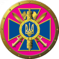 Emblem of the Central Department of the SSU.png