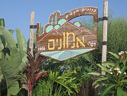 Sign at the entrance to the Moshav