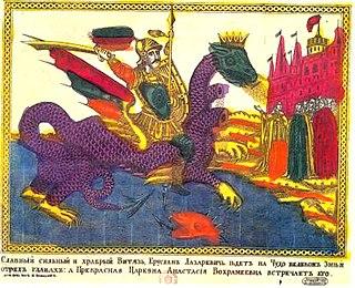 Yeruslan Lazarevich