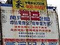 FEDS Zhongli Store ad wall 20160430.jpg