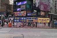 Falun Gong banners on display on a busy street in Hong Kong