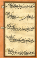 Folio from Makatib Album, Library of the Golestan Palace, No. 1616.png