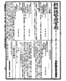 Gazette of Government-General of Korea, 1911-12-13, page 1.png