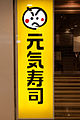 Genki sushi logo.jpg