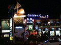 Golden Ocean Restaurant 20060403 night.jpg