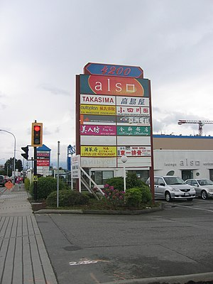 Golden Village (Richmond, British Columbia) - A small sample of typical stores in the Golden Village.