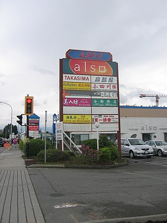 Canadian Chinese cuisine - A sign for businesses, including Canadian Chinese restaurants in the Golden Village. The Golden Village holds the largest concentration of Chinese restaurants in North America.