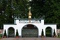 Gródek brama cerkiewna 632844.jpg