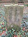 Graffsteen op'n Jöödschen Karkhoff Cuxhoben 75.jpg