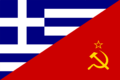 Greek-soviet flag combination.png