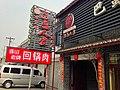 Guanghan, Deyang, Sichuan, China - panoramio (1).jpg
