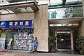 HK 荃灣 Tsuen Wan 河背街 Ho Pui Street July 2018 IX2 康睦庭園 Harmony Gardens 02.jpg