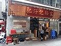 HK 銅鑼灣 Causeway Bay 渣甸坊 Jardine's Square 福興里 Fuk Hing Lane Jardine Crescent shop 肥仔記麵家 Fat Boy noodle restaurant Mar 2017 Lnv2.jpg