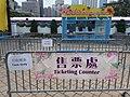 HK CWB 銅鑼灣 Causeway Bay 維多利亞公園 Victoria Park 香港花卉展覽 Hong Kong Flower Show March 2019 SSG 03.jpg