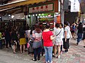 HK Central 皇后大道中 Queen's Road lunch time visitors shop October 2016 DSC 001.jpg