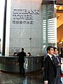HK Central Citibank Plaza Tower name sign Dec-2012.JPG