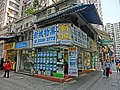 HK Hung Hom 黃埔新邨 Whampoa Estate pedestrian zone property agent shop Mar-2013.JPG