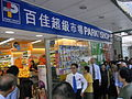 HK SW 119 Queen's Road West Kiu Fat Building Parkn Shop Grand Open manager Aug-2012 069.JPG