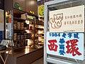 HK SYP 西營盤 Sai Ying Pun 第二街 Second Street October 2020 SS2 02.jpg