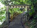 HK TaiPo TingKok MingTakPublicSchool.JPG