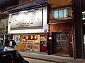 HK WC 灣仔 Wan Chai 克街 Heard Street shop night September 2020 SS2 08.jpg