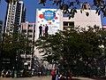 HK YMT 油麻地 Shanghai Street Market Street Playground banner poster Public Consultation Henry G Leong Community Centre Jan-2014 trees.JPG