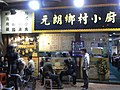 HK Yuen Long 元朗 西菁街 Sai Ching Street 9 元朗鄉村小廚 富盛大廈 Fu Shing Building.jpg