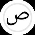 HS-ص- Arabic.png