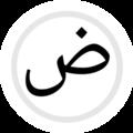 HS-ض- Arabic.png