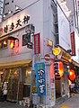 Hakatatenjin shunjuku higashiguchiekimae branch shop 2014.jpg