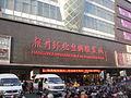 Hangzhou China Silk Town.JPG