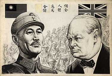 Chiang Kai-shek and Winston Churchill heads, with Nationalist China flag and Union Jack INF3-331 Unity of Strength Chiang-Kai-Shek and Winston Churchill heads, with Nationalist China flag and Union Jack.jpg