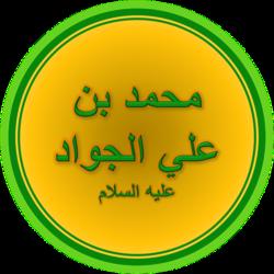 Imam Muhammad al-Jawad (A.S.).png
